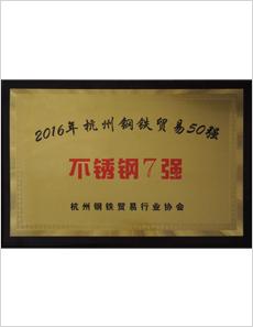 2016年杭州钢铁贸易50强