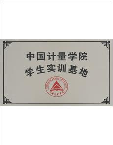 中国计量学院学生实训基地